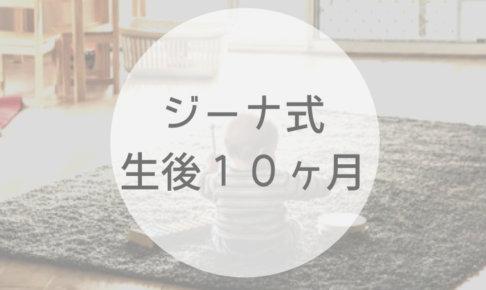 10 スケジュール 生後 ヶ月