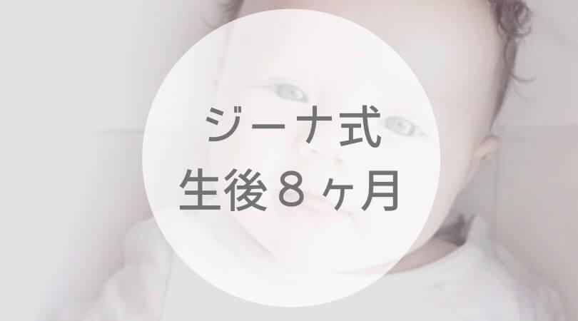 リズム 生後 生活 8 ヶ月